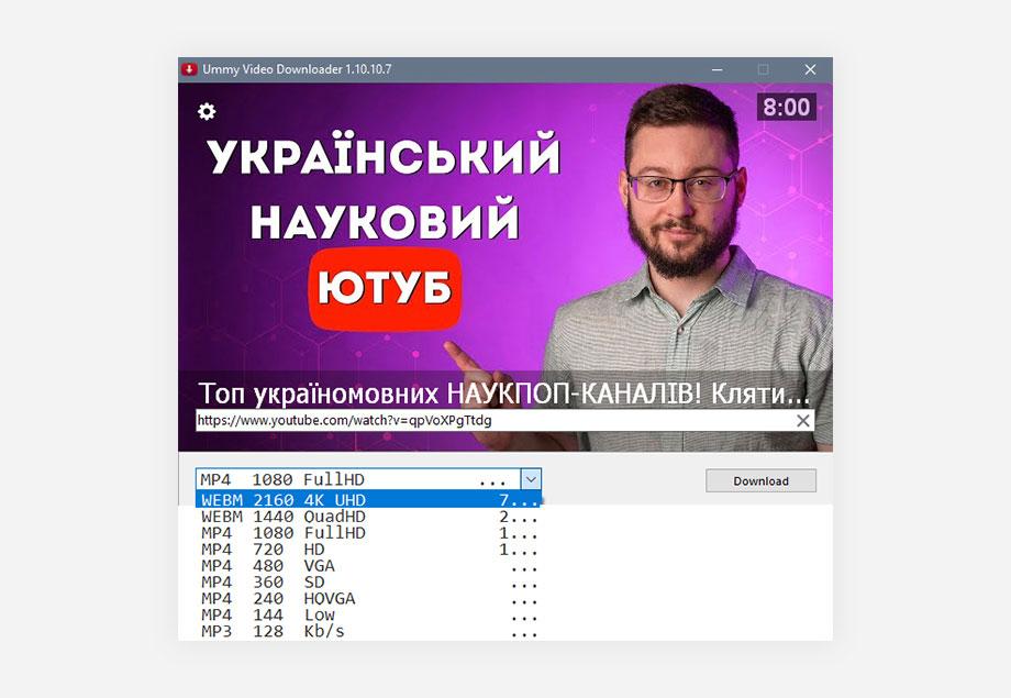 Завантаження відео за допомогою Ummy Video Downloader